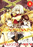 CANAAN スフィル(1)