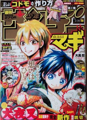 週刊少年サンデー 2013年2月20日号 NO.10