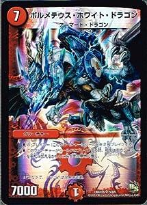 ボルメテウス・ホワイト・ドラゴン スーパーレア デュエルマスターズ 超王道戦略ファンタジスタ12 dmx16-005