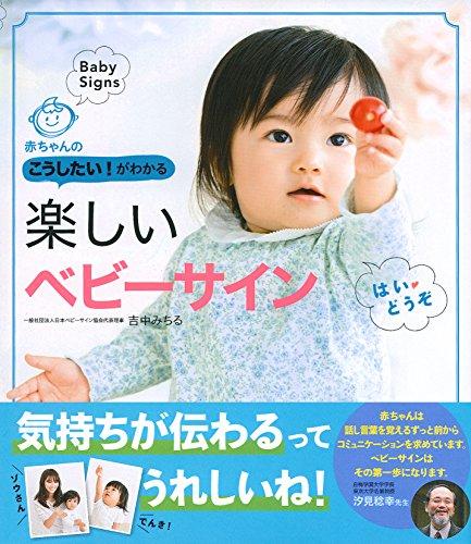 楽しいベビーサイン—赤ちゃんのこうしたい ! がわかる