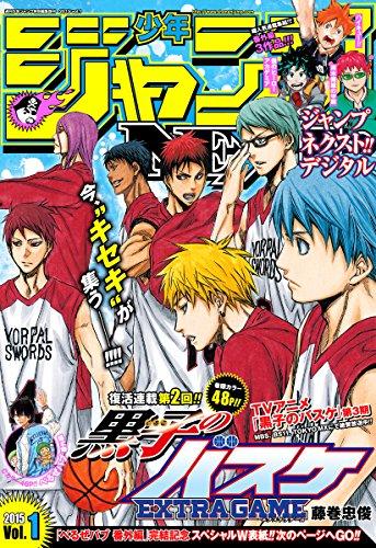 ジャンプNEXT!! デジタル 2015 vol.1 (未分類)