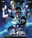 宇宙刑事シャイダー NEXT GENERATION [Blu-ray]