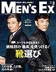 MEN'S EX (メンズ・イーエックス) 2016年 2月号 [雑誌]