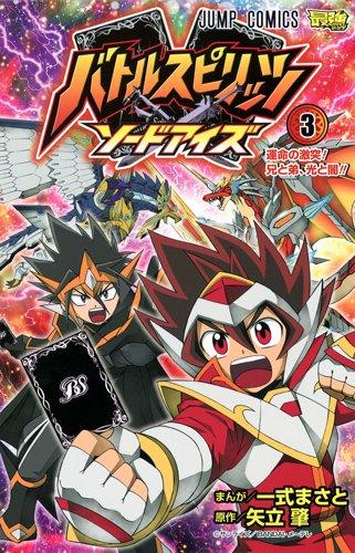 バトルスピリッツ ソードアイズ 3 (ジャンプコミックス)