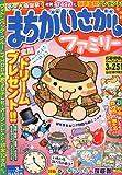 まちがいさがしファミリー 2011年 03月号 [雑誌]