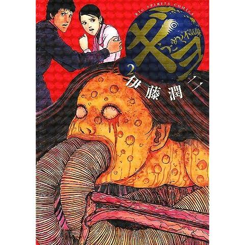 ギョ 2 (ビッグコミックス)
