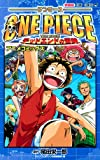 ONE PIECE THE MOVIEデッドエンドの冒険アニメコミックス (ジャンプコミックス)