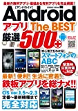 Androidアプリ The BEST 厳選500+ (COSMIC MOOK)