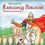 Junost' polkovodca. Aleksandr Nevskij | Vasilij Jan