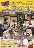BARレモン・ハート ドラマ・シーズン2 エピソード集[後編] (アクションコミックス(COINSアクションオリジナル))