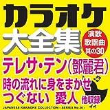 カラオケ大全集 演歌・歌謡曲 其の30 ― テレサ・テン(鄧麗君) ―
