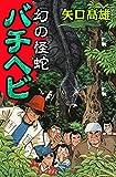 幻の怪蛇バチヘビ / 矢口 高雄 のシリーズ情報を見る