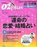 OZ plus (オズ・プラス) 2009年 01月号 [雑誌]