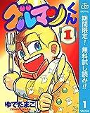 グルマンくん【期間限定無料】 1 (ジャンプコミックスDIGITAL)