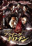 フライング・ギロチン[DVD]