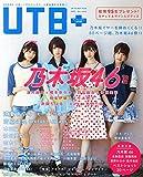 UTB+ (アップ トゥ ボーイ プラス) vol.23 (UTB 2015年 1月号 増刊)