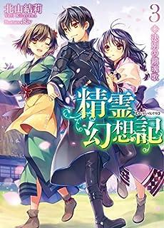 精霊幻想記 3.決別の鎮魂歌 (HJ文庫 き)