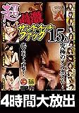 超過激サンドイッチファック15人 [DVD]