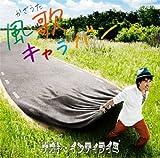 ナオト・インティライミ/風歌キャラバン(初回限定盤)(DVD付)