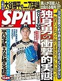 週刊SPA!(スパ) 2014 年 09/02 号 [雑誌] (週刊SPA!)