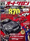 オフィシャルブック東京オートサロン2014(SAN-EI MOOK)