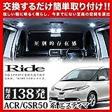 【フルLED化】 ACR/GSR50系 エスティマ [H18.1~] RIDE爆連 LED ルームランプ 138発7ピース