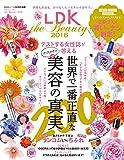 LDK the Beauty2016 (晋遊舎ムック)