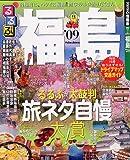 るるぶ福島 '09 (るるぶ情報版 東北 7)