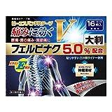 【第2類医薬品】ビーエスバンFRテープV大判 16枚 ランキングお取り寄せ