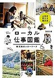 「ローカル仕事図鑑 ——新天地のハローワーク 」 DECO編 技術評論社 2016年