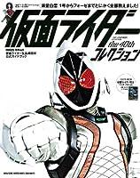 POPEYE特別編集 仮面ライダー the40th コレクション (マガジンハウスムック)