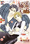 極道Cafe (オークラコミックス)