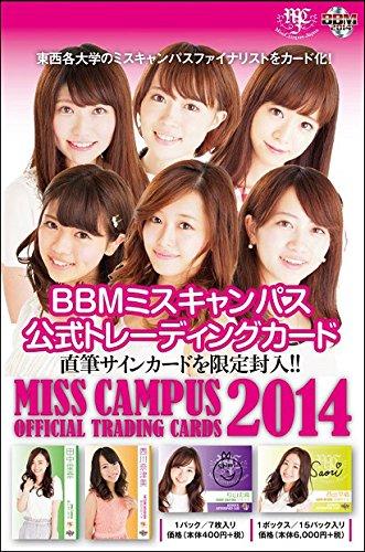 BBM 2014 ミスキャンパス公式トレーディングカード BOX