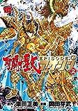 聖闘士星矢EPISODE.G アサシン(2): チャンピオンREDコミックス