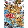 聖闘士星矢EPISODE.G アサシン(2) (チャンピオンREDコミックス)