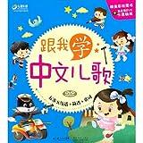 Mit mir chinesische Kinderlieder lernen (1 Buch+1 DVD)