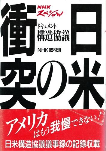 ドキュメント構造協議 日米の衝突