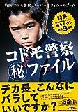 映画「コドモ警察」スーパーオフィシャルブック コドモ警察(秘)ファイル (マガジンハウスムック)