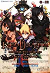 RPF レッドドラゴン オリジナルサウンドトラック&キャラクターブック (星海社FICTIONS)