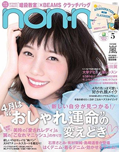 non-no (ノンノ) 2015年5月号 [雑誌]