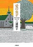 愛の鬼才: 西村久蔵の歩んだ道 (小学館文庫 み 2-11)
