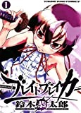 ブレイドブレイカー(1) (ヤングキングコミックス)