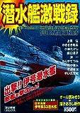 潜水艦激戦録: 出撃!! 伊号潜水艦 (歴史群像コミックス)