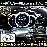 N-BOX / N-BOXカスタム / N-BOXスラッシュ JF1/2 系 専用 メーターパネル 1P クロームメッキ&鏡面仕上げ FJ4350