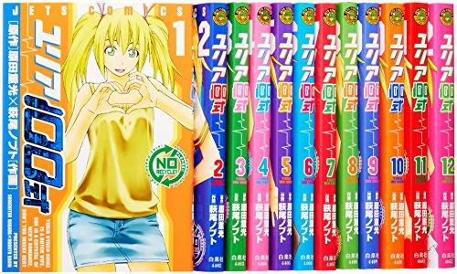 ユリア100式 全12巻 完結セット (ジェッツコミックス)