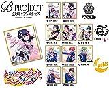 B-PROJECT ~鼓動*アンビシャス~ ビジュアル色紙コレクション BOX商品 1BOX = 10個入り、全10種類