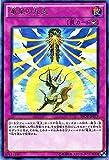 遊戯王 竜星の九支(レア) インベイジョン・オブ・ヴェノム(INOV) シングルカード INOV-JP077-R