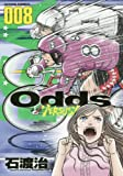 Odds VS!(8) (アクションコミックス)