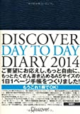 DISCOVER DAY TO DAY DIARY 2014 (A5サイズ ネイビー)