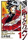 新吼えろペン(1)【期間限定 無料お試し版】 (サンデーGXコミックス)